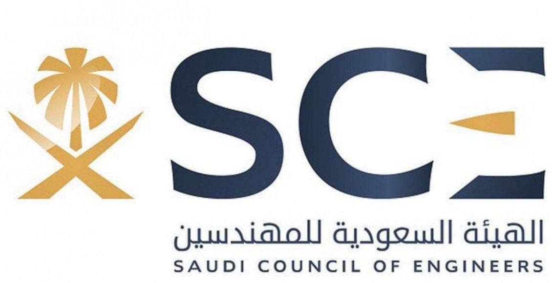 رقم الهيئة السعودية للمهندسين – موقع زيادة