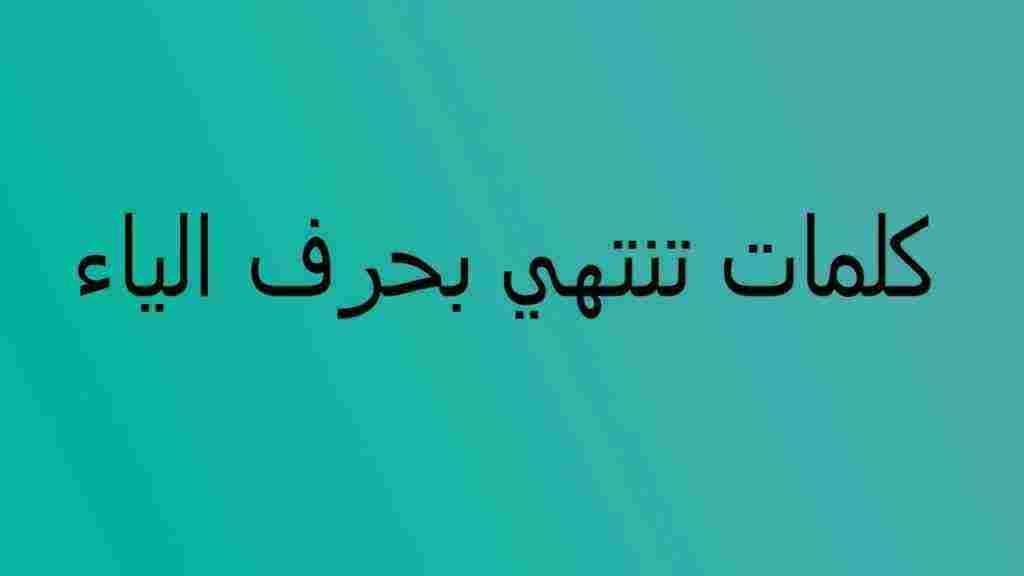كلمات تنتهي بحرف الباء كاملة من معاجم اللغة العربية زيادة