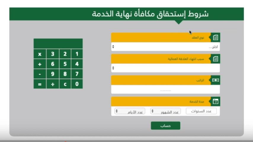 شروط استحقاق مكافأة نهاية الخدمة في القطاع الخاص السعودي 1442 – موقع زيادة