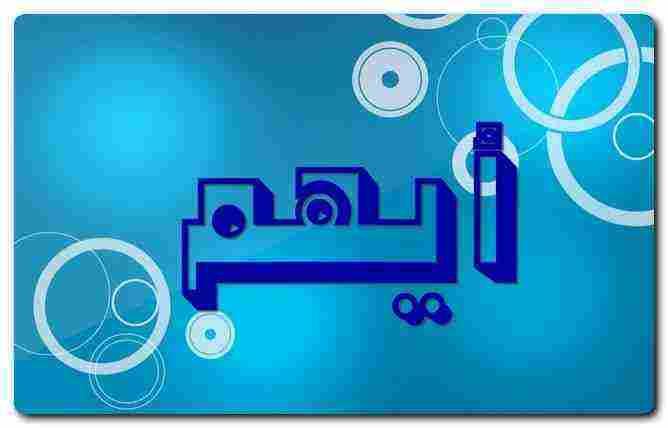 معنى اسم ايهم وحكم التسمية به في الإسلام – زيادة