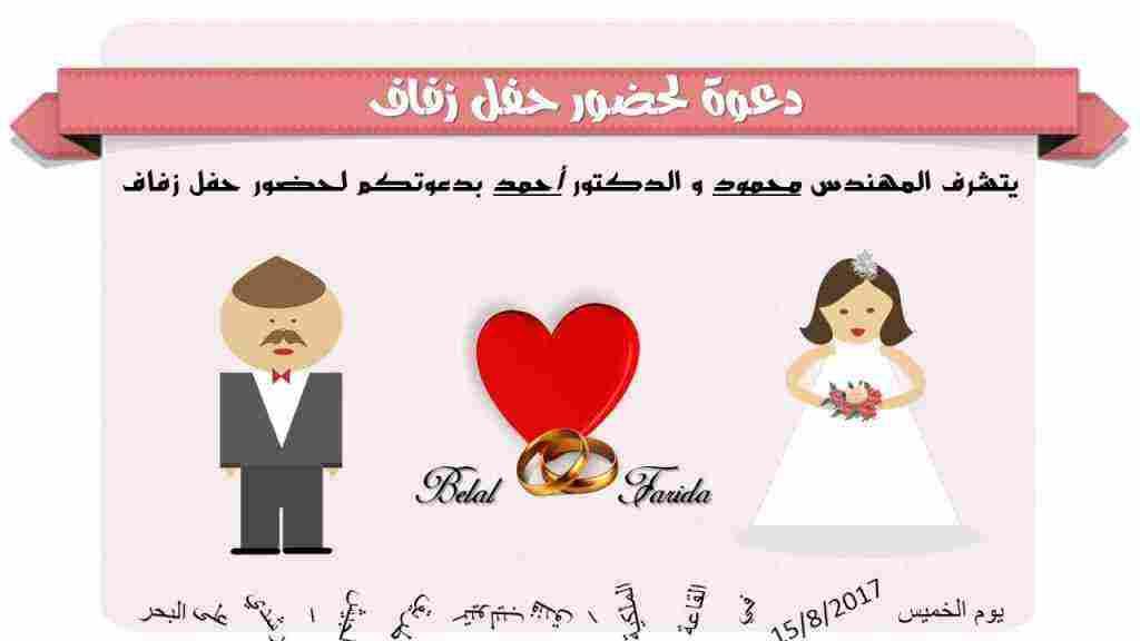 نص دعوة لحضور حفل زفاف وكيفية عمل دعوة زفاف الكترونية