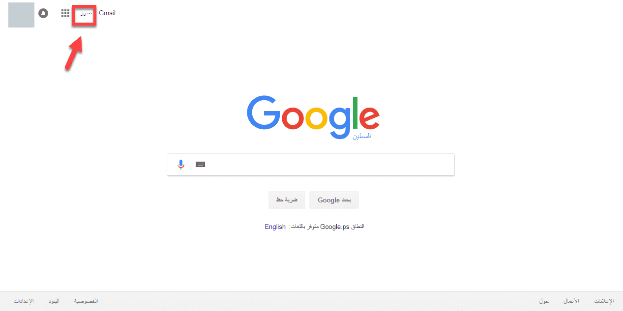 البحث بحسب الصور ابحث في Google بالصور بدلا من النص زيادة