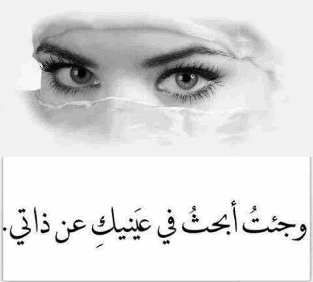 شعر عن جمال العيون وسحرها وكلمات معبرة عن العيون السوداء زيادة