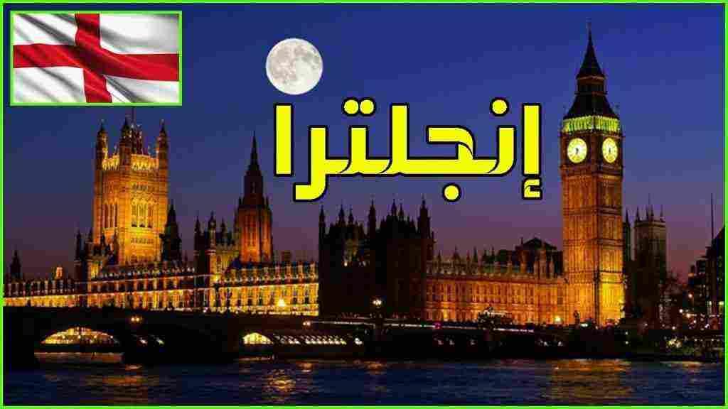ما هي عاصمة بريطانيا وتاريخ العاصمة البريطانية زيادة