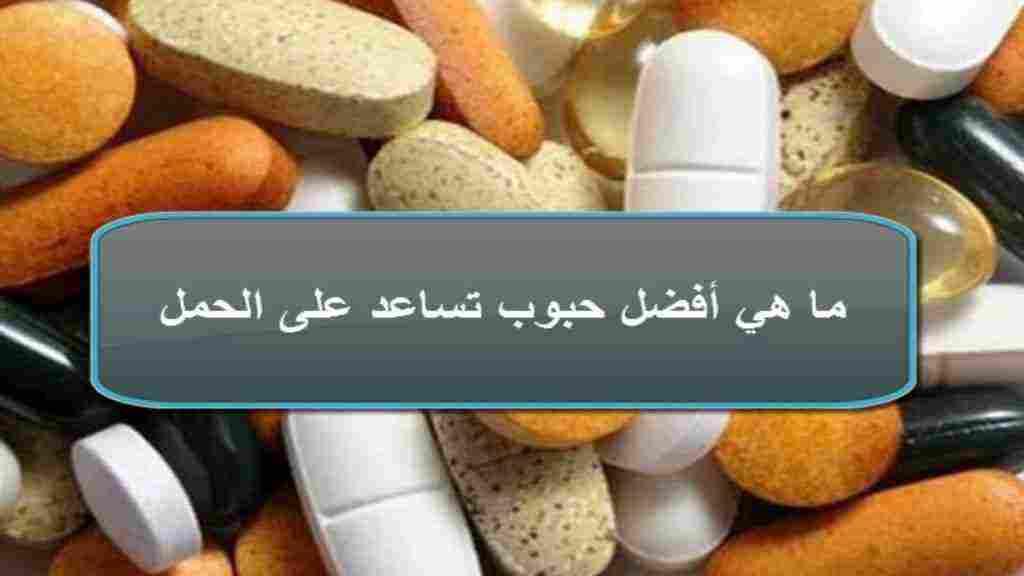 حبوب فيتامينات تساعد على الحمل بشكل سريع زيادة