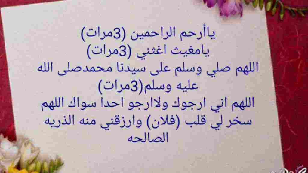 دعاء مجرب لجلب الخطاب وتيسير الزواج وآيات قرآنية لجلب الخطاب إلى البيت زيادة