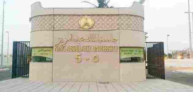 التعليم عن بعد جامعة الملك عبد العزيز والكلية والمعاهد التابعة لها