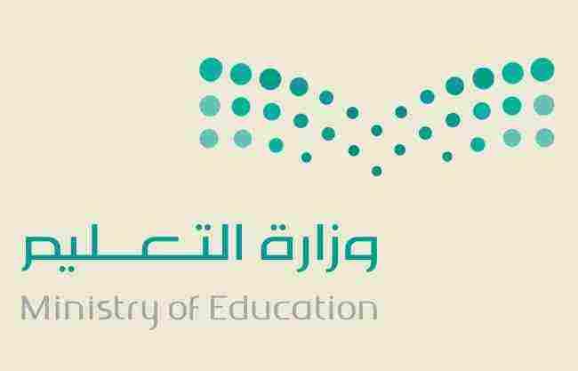 اهداف التعليم في المملكة لجميع المراحل التعليمية وفق الرؤية الجديدة