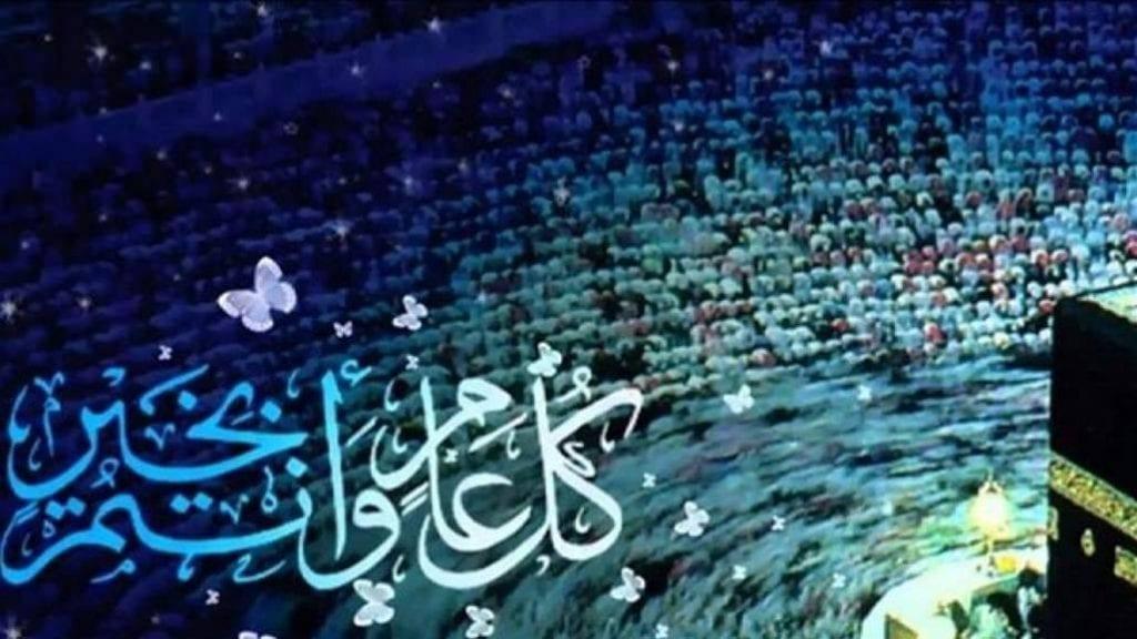 رد على تهنئة العيد الاضحى وأهم عادات العيد الاضحي المبارك زيادة