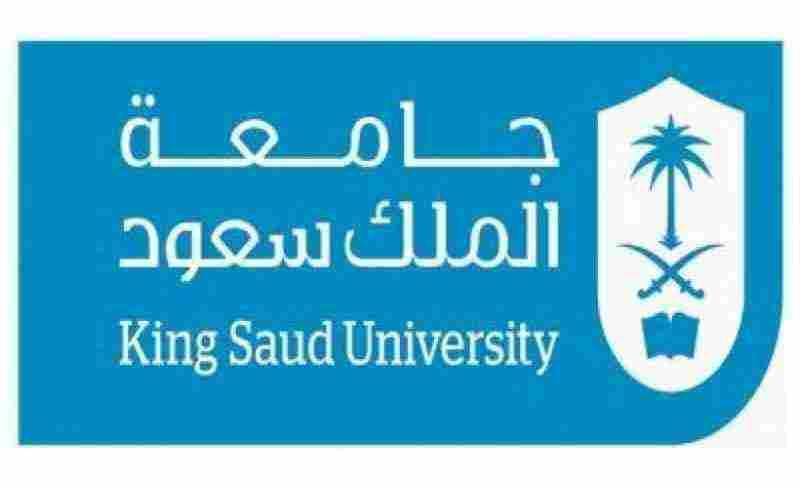 رقم جامعة الملك سعود وتخصصات الجامعة زيادة