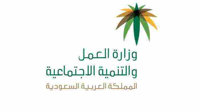 رقم وزارة العمل المجاني وخدمات الوزارة زيادة
