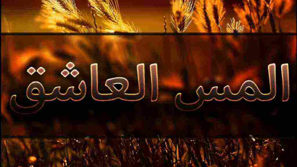 رقية السحر خالد الحبشي mp3