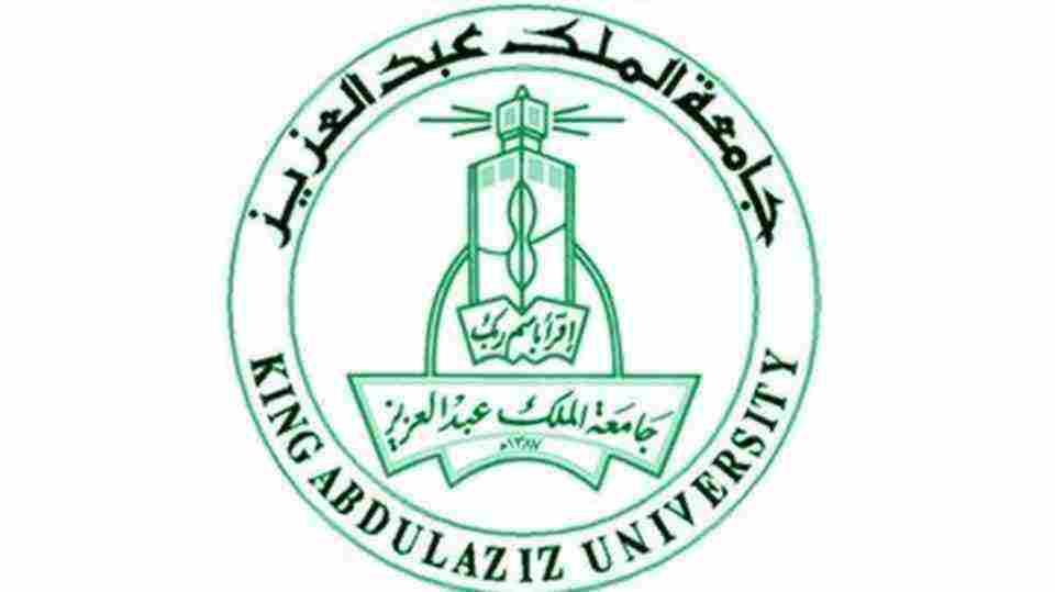 شعار جامعة الملك عبدالعزيز وأهم الأهداف التي ترغب في تحقيقها