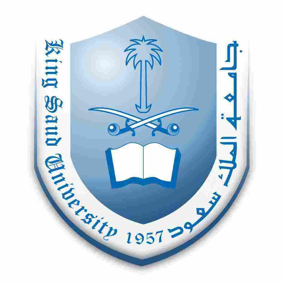 منحة جامعة الملك سعود 2021 ممولة بالكامل