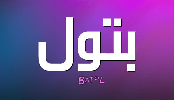 ما معنى اسم بتول وذكره في القرآن الكريم والشعر العربي زيادة