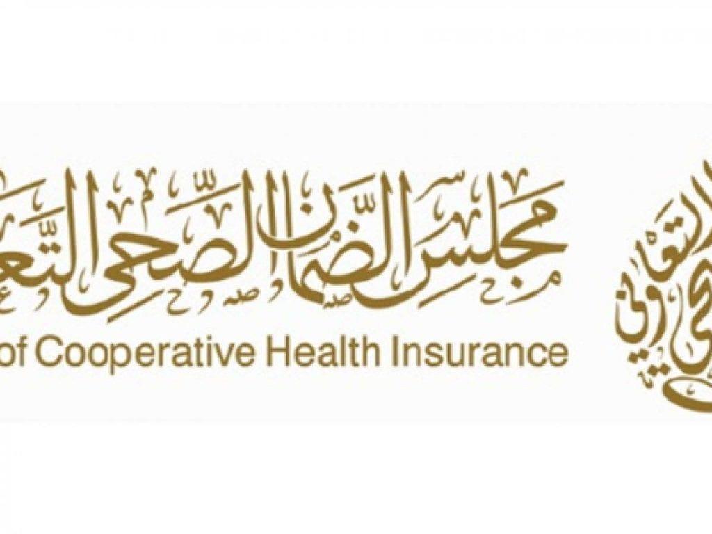 مجلس الضمان الصحي الاستعلام عبر الموقع الإلكتروني وبوابة أبشر زيادة