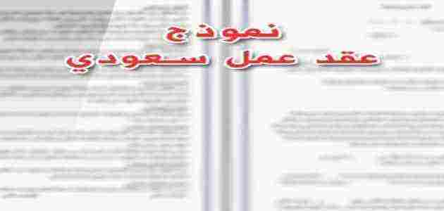نموذج عقد عمل سعودي وأهم بنوده وقواعده التي يتم العمل بها زيادة