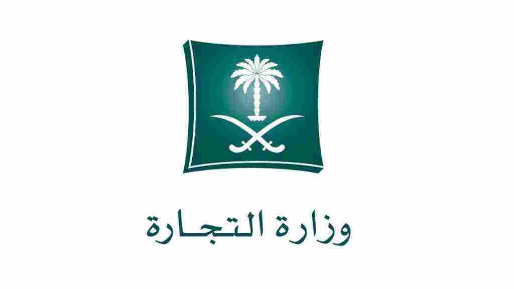 رمز سداد وزارة التجارة ة وما هي مميزات هذه الخدمة زيادة