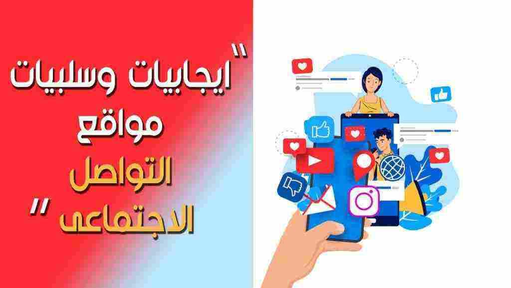 إيجابيات وسلبيات مواقع التواصل الاجتماعي زيادة