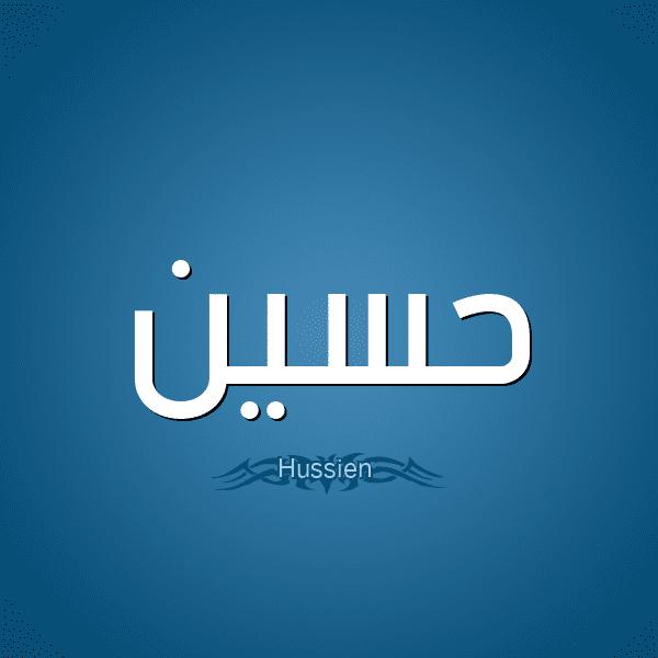 ما معنى اسم حسين وصفات حامل هذا الاسم زيادة