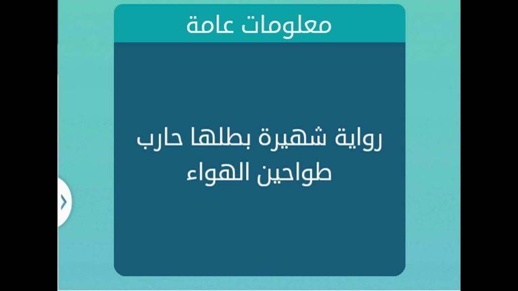 رواية شهيرة بطلها حارب طواحين الهواء من 8 حروف
