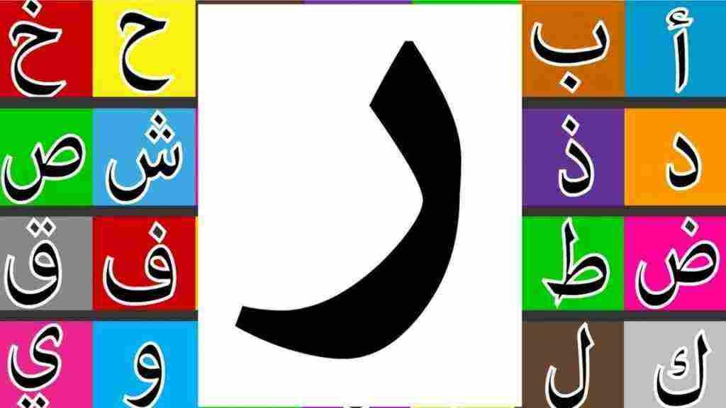كلمات تنتهي بحرف الراء في قاموس اللغة العربية زيادة