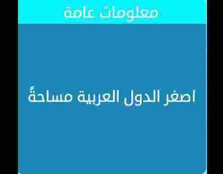 ماهي أكبر دولة عربية مساحة 6