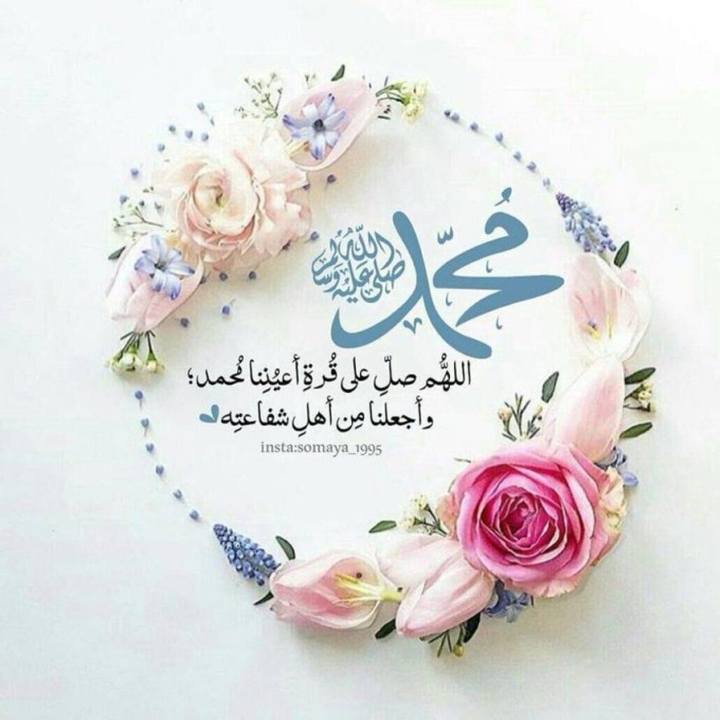 اللهم صل وسلم وبارك على 5