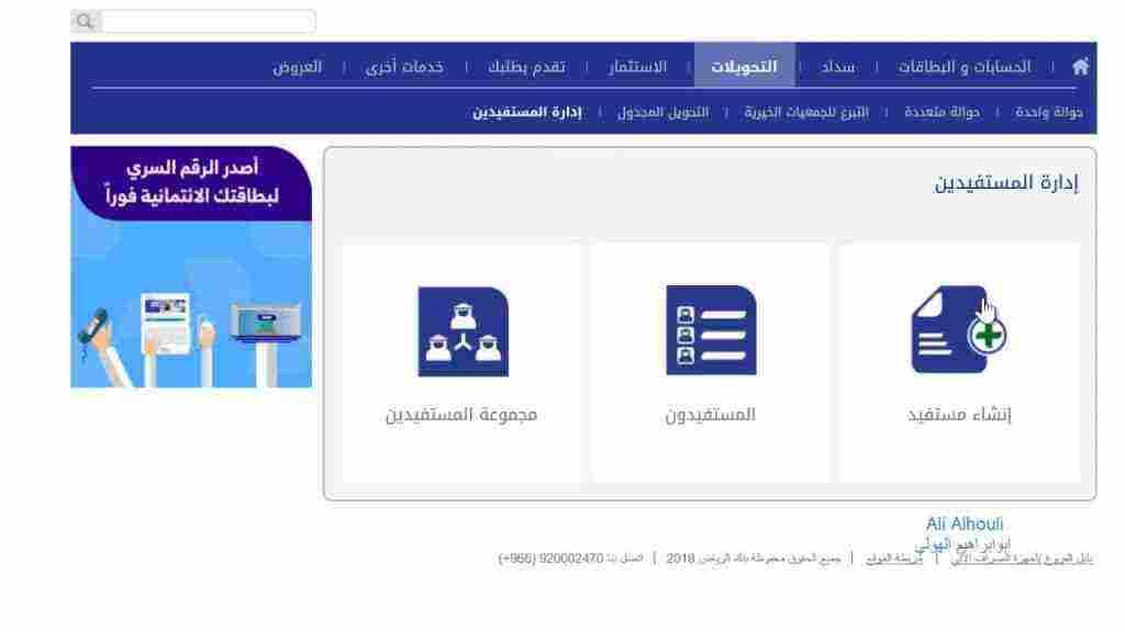 تنشيط حساب بنك الرياض بالخطوات زيادة