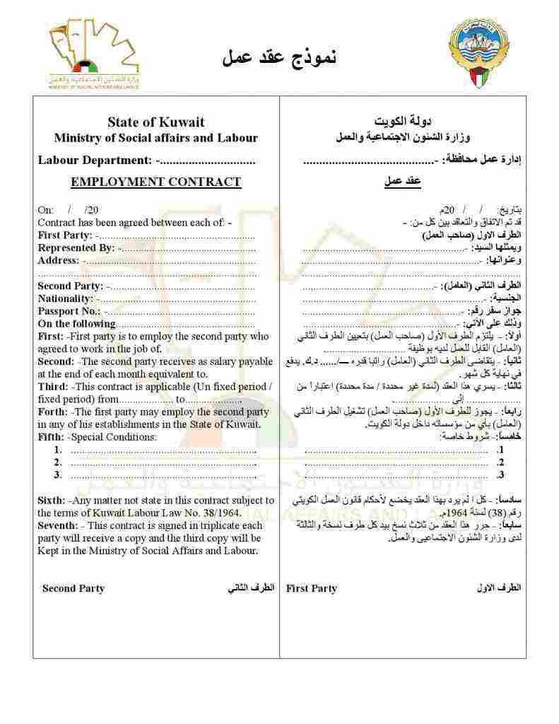مكنسة كهرباء يبكي اختبار عقد عمل عمالة منزلية الكويت Comertinsaat Com