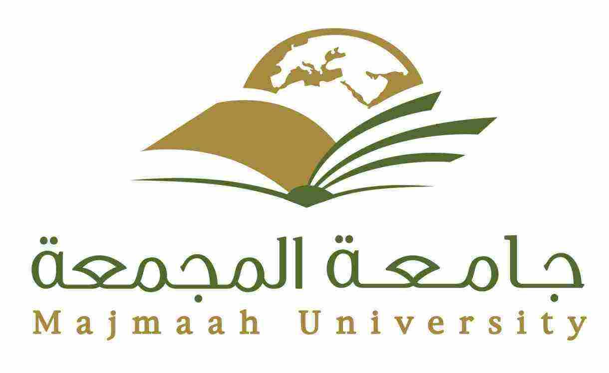 بوابة التوظيف جامعة المجمعة