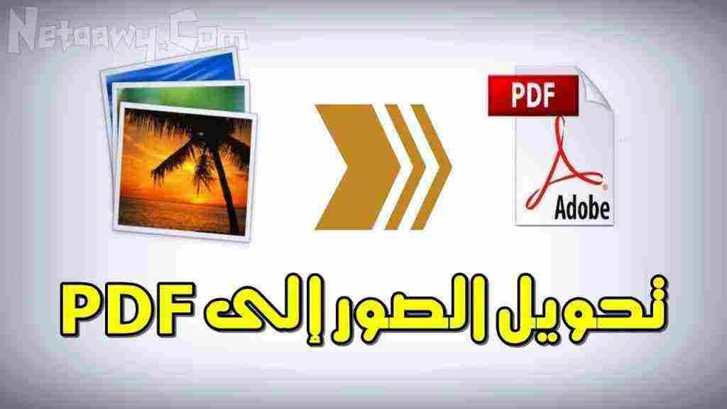 برنامج تحويل الصور الى Pdf وأفضل المواقع بجودة عالية زيادة