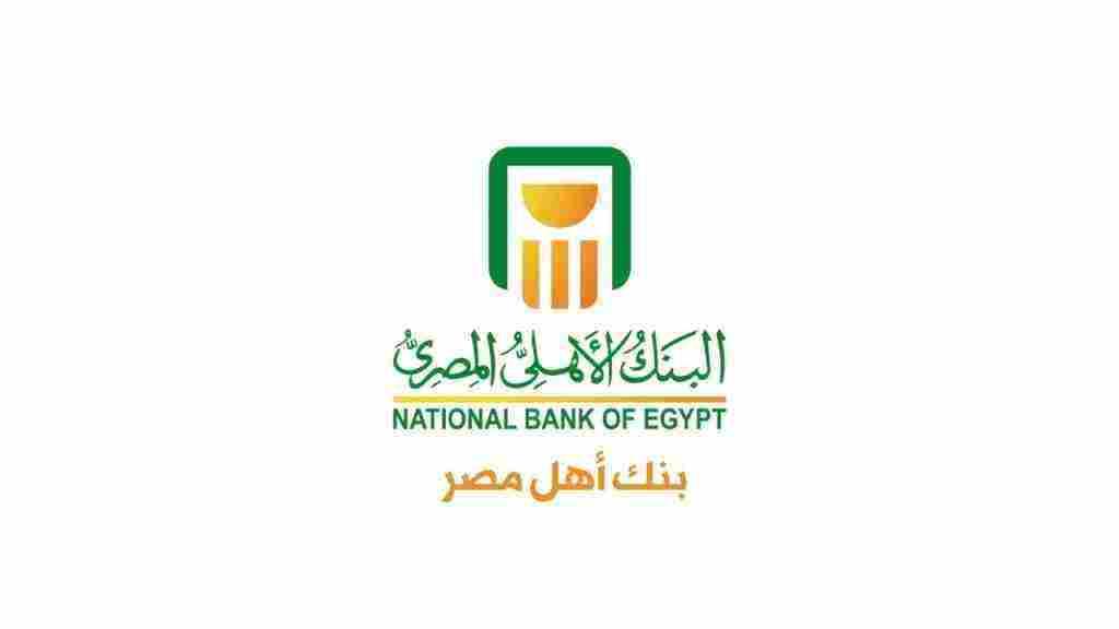 بنك الاهلي فتح حساب بالخطوات ومميزاته والشروط والأوراق المطلوبة زيادة