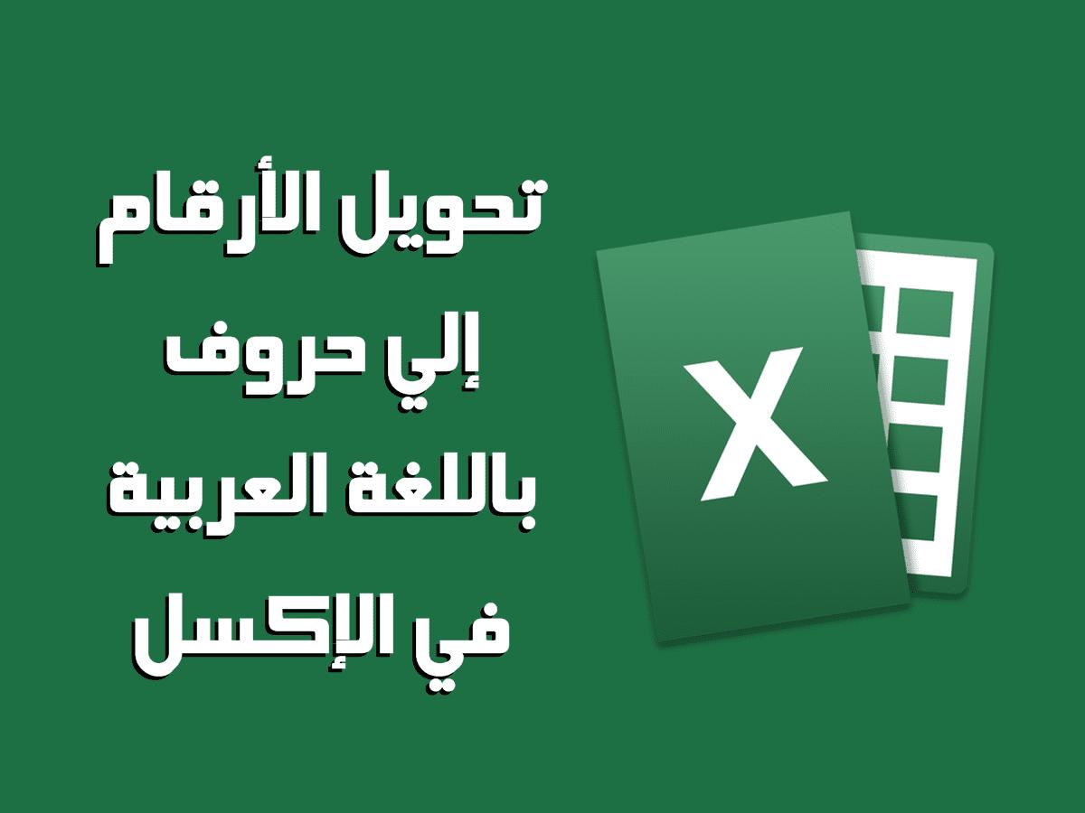 تحويل الارقام الى كتابة في اللغة العربية زيادة