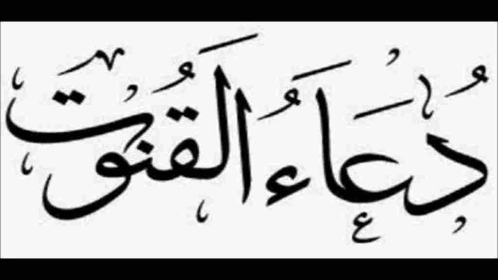 دعاء القنوت في رمضان مكتوب وما هو تعريفه - زيادة