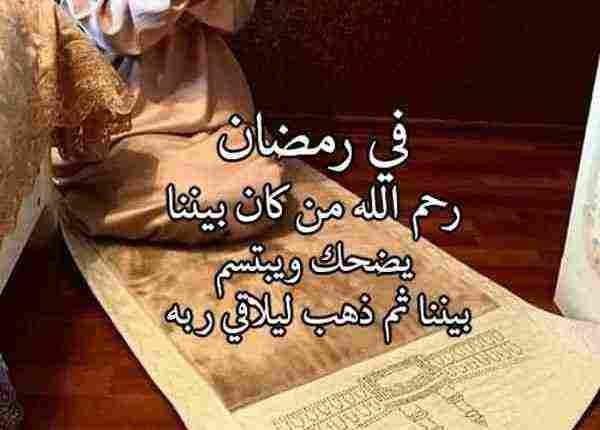 افضل دعاء للميت في شهر رمضان زيادة