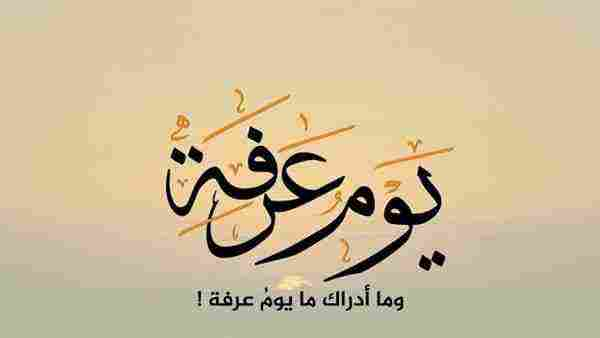 دعاء يوم عرفة لغير الحاج مستجاب ومضمون زيادة