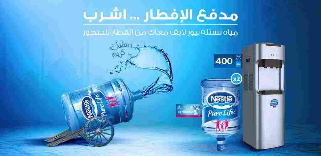 رقم خدمة عملاء مياه نستله السعودية وأهم منتجاتها زيادة