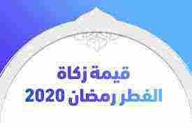 زكاة رمضان 2021