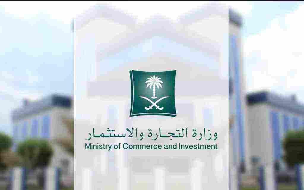 رقم وزارة التجارة الشكاوي وما هو قسم الشكاوي والاستفسارات زيادة