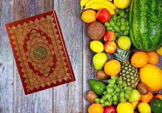 كم عدد الفواكه التي ذكرت في القران الكريم وفوائدهم زيادة