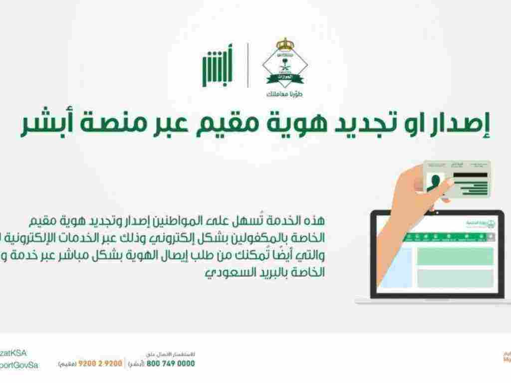 كيف اعرف تاريخ اصدار الهوية الجديدة في المملكة العربية السعودية زيادة
