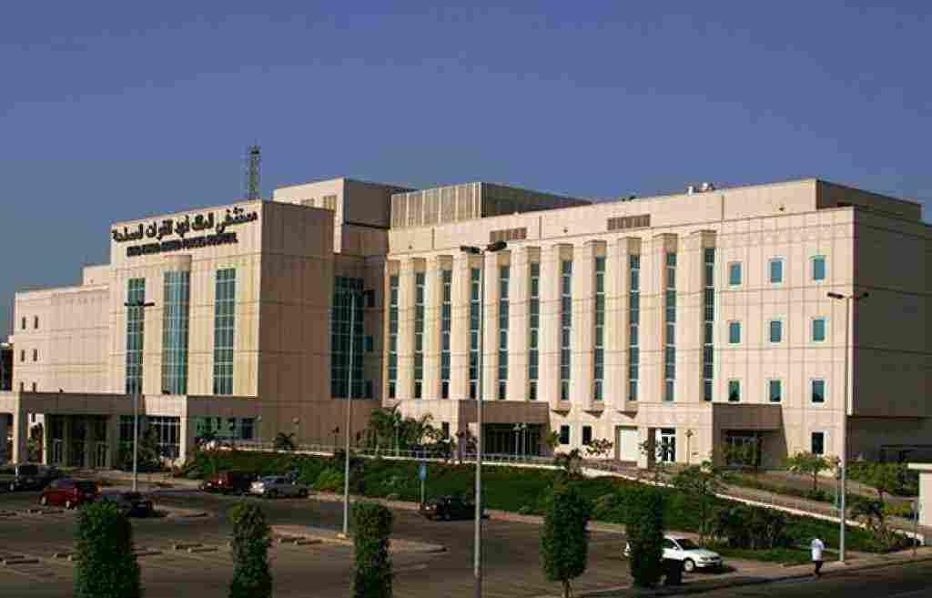 مستشفى القوات المسلحة بالرياض وبعض المعلومات عنها زيادة
