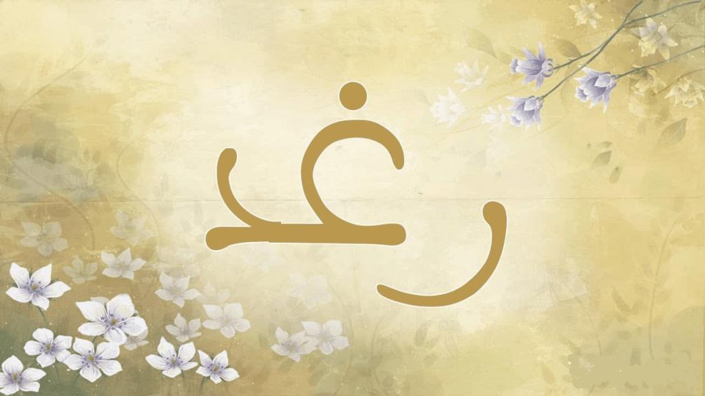معنى اسم رغد وشخصيتها ومميزاتها وعيوبها زيادة