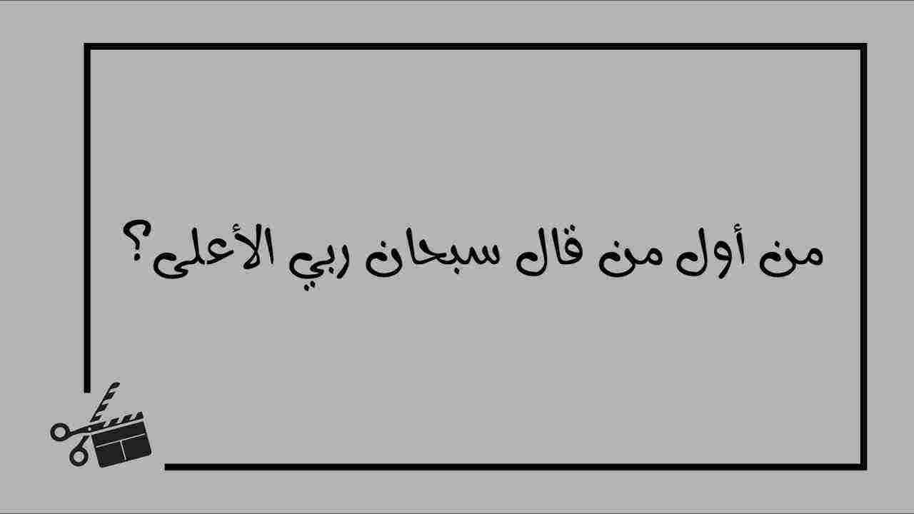 الاعلى قال سبحان ربي اول من