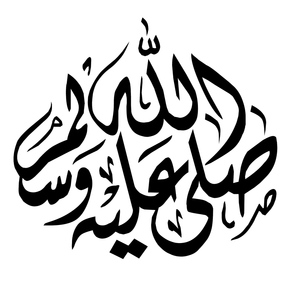 هل تعلم عن الرسول وبعض المعلومات عن رسول الله محمد صلي الله عليه وسلم زيادة