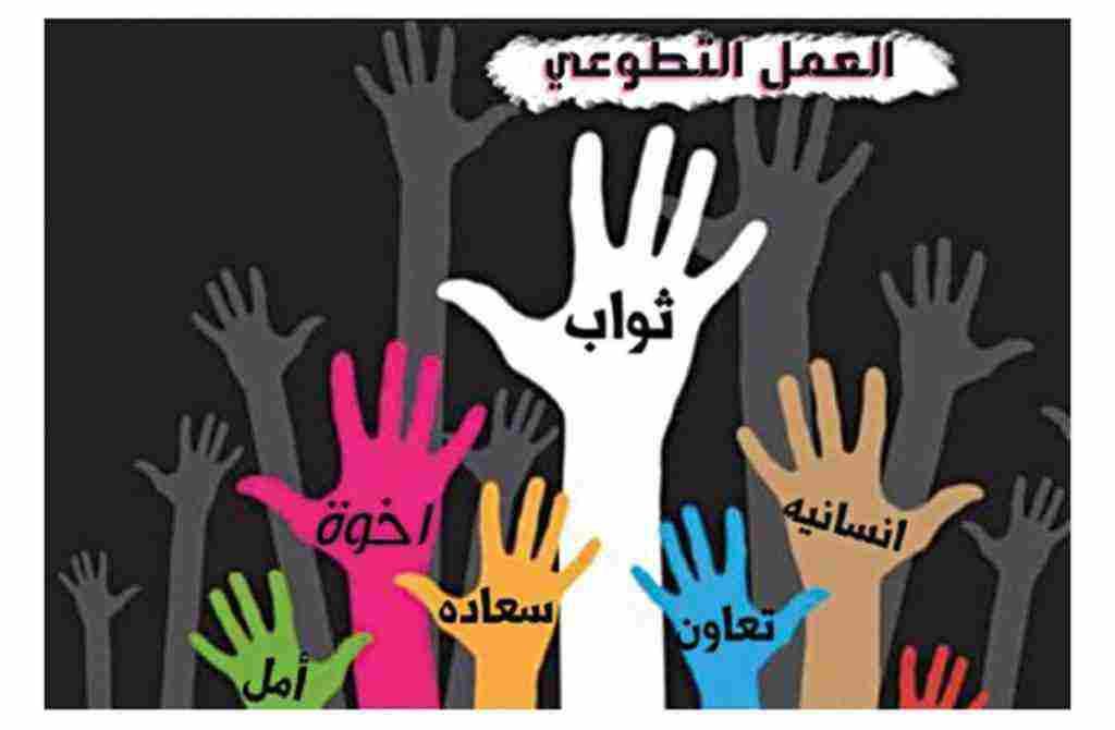تقرير عن العمل التطوعي وما أهمية العمل التطوعي زيادة
