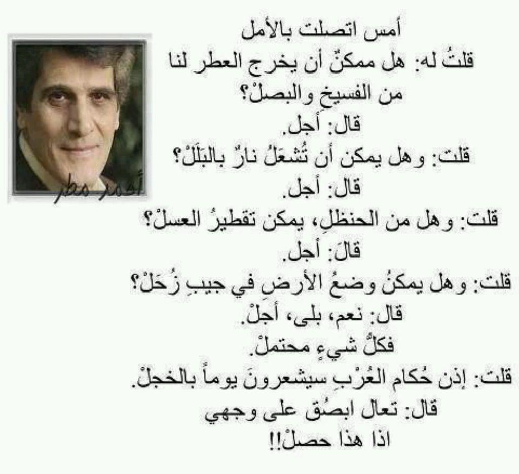 أشعار أحمد مطر عن الحكام وطريقته في الشعر زيادة