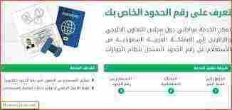 الاستعلام عن رقم الحدود داخل المملكة العربية السعودية زيادة