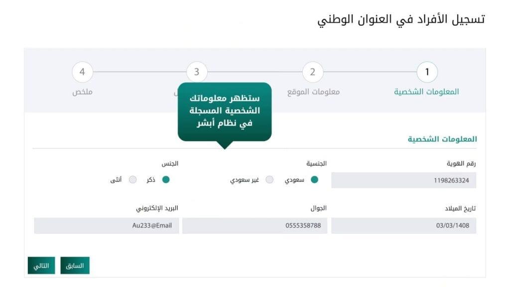 العنوان الوطني تسجيل الدخول وكيفية البحث عن العنوان الوطني برقم الهوية زيادة